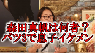森田真帆とは息子wikiプロフィール