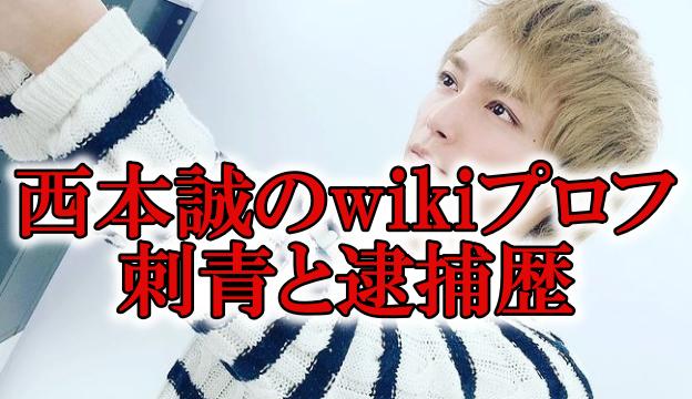 西本誠wiki仕事経歴刺青逮捕歴