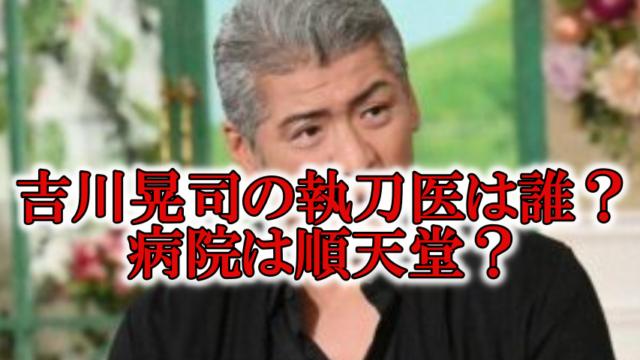 吉川晃司チームバチスタ医師