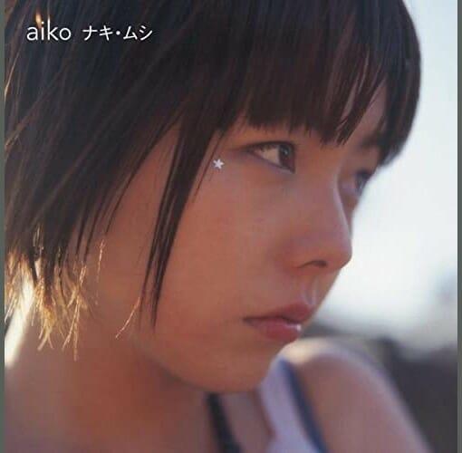 aiko鼻筋整形と若作り痛々しい