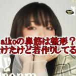 "<span class=""title"">【画像】aikoの鼻筋の違和感は整形?老けたのに若作りが痛々しい?</span>"