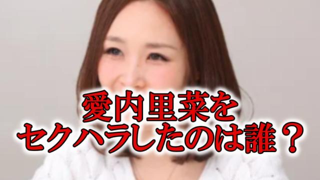 愛内里菜セクハラ長戸大幸