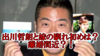出川哲朗と嫁の阿部瑠理子