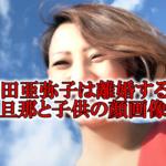 "<span class=""title"">原田亜弥子は離婚する?旦那(結婚相手)の顔画像や子供の名前や年齢は?</span>"