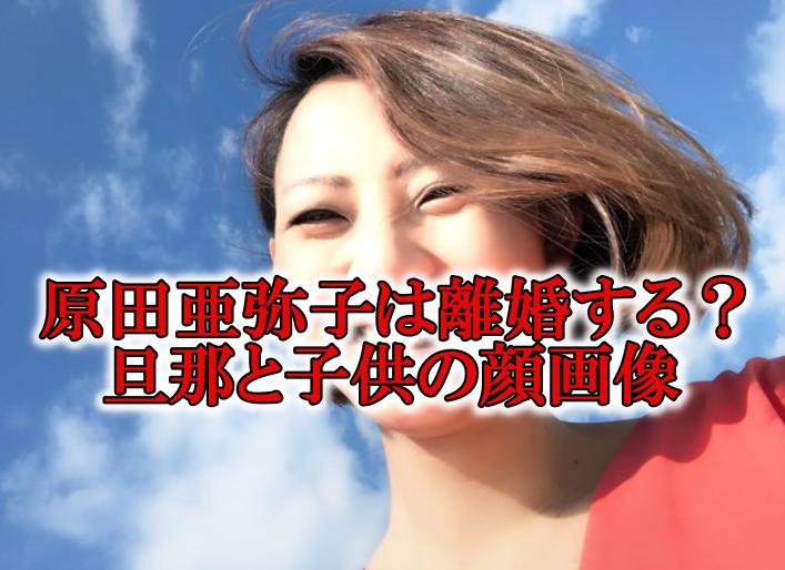 原田亜弥子の画像 p1_12
