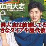 """<span class=""""title"""">【画像】廣岡大志は韓国風イケメンで結婚してる?歴代彼女や好きなタイプは?</span>"""