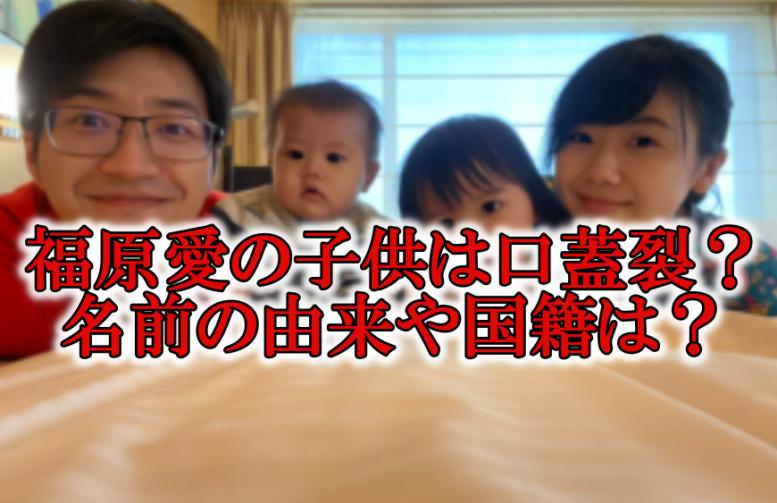 福原愛の子供は口蓋裂と国籍