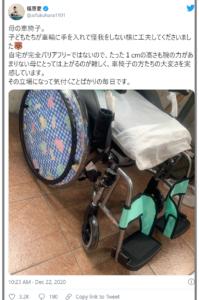 福原愛の両親と母親現在は車椅子