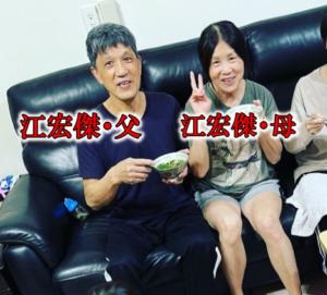 江宏傑の実家と年収