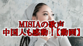 MISIA中国の歌動画と中国語