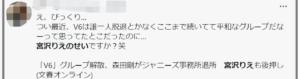 V6解散理由と森田剛の退所