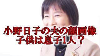小野日子夫と旦那子供の顔画像