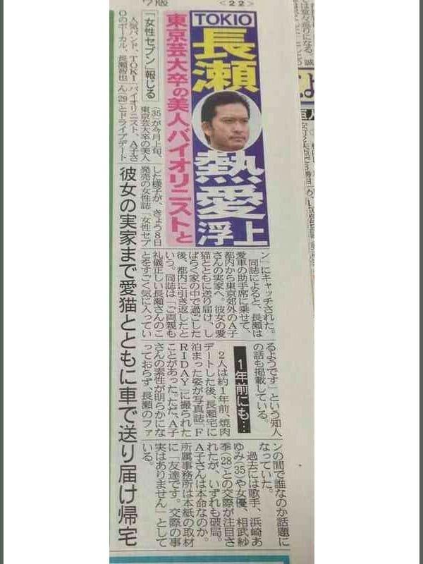 岡部磨知の結婚と藤田富