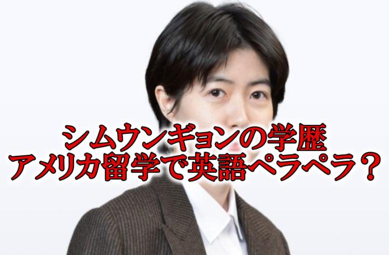 シムウンギョン学歴と日本語英語