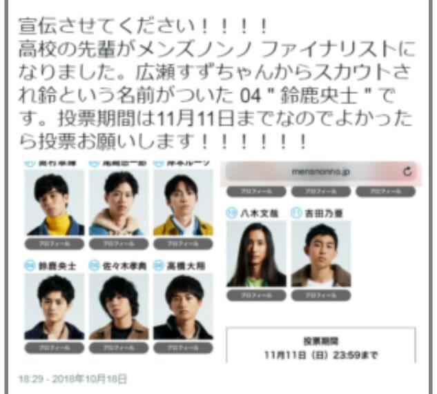 鈴鹿央士の学歴と大学高校