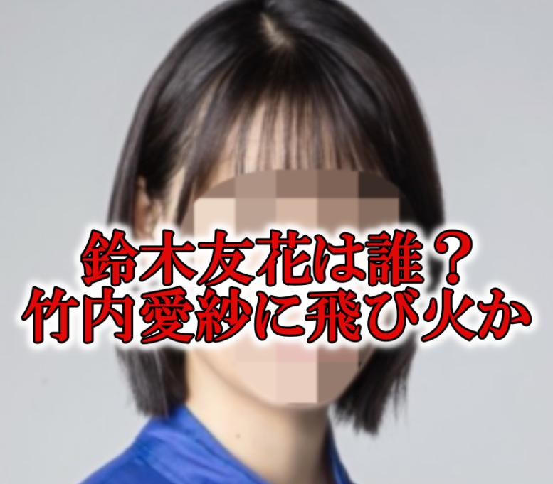 鈴木友花は誰で本名は竹内愛紗
