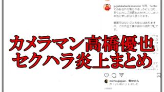 高橋優也カメラマンまとめ
