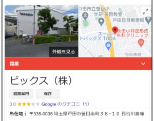 冨岡健翔の大学高校と実家兄