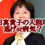 """<span class=""""title"""">山田真貴子の入院理由は「逃げ」?飲酒しすぎによる肝臓の病気の噂も!</span>"""