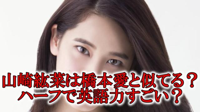 山崎紘菜と橋本愛似てる英語