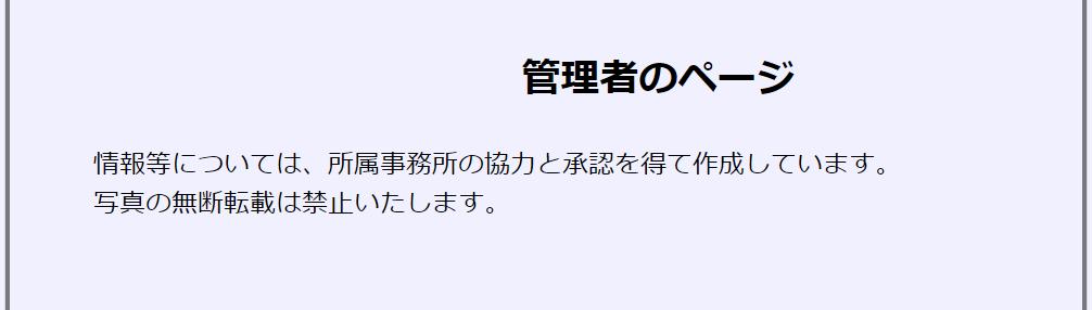 阿部寛ホームページ速いなぜ作り方
