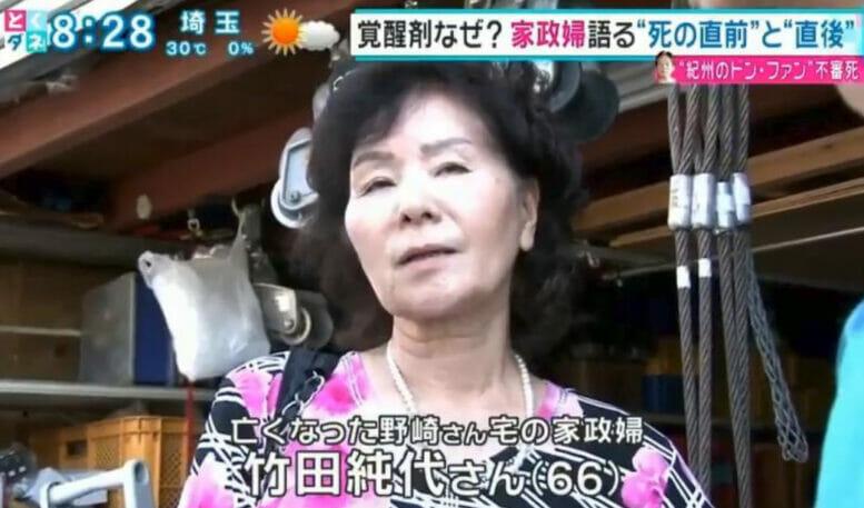 紀州のドンファン家政婦の竹田純代