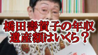橋田壽賀子の年収と遺産