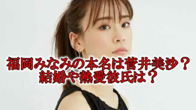 福岡みなみと菅井美沙と結婚彼氏