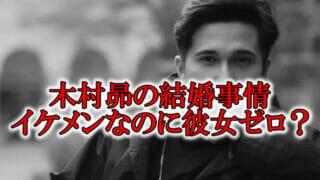 木村昴ジャイアン声優の結婚