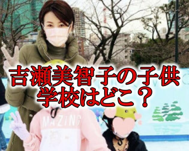 吉瀬美智子の子供の小学校青学