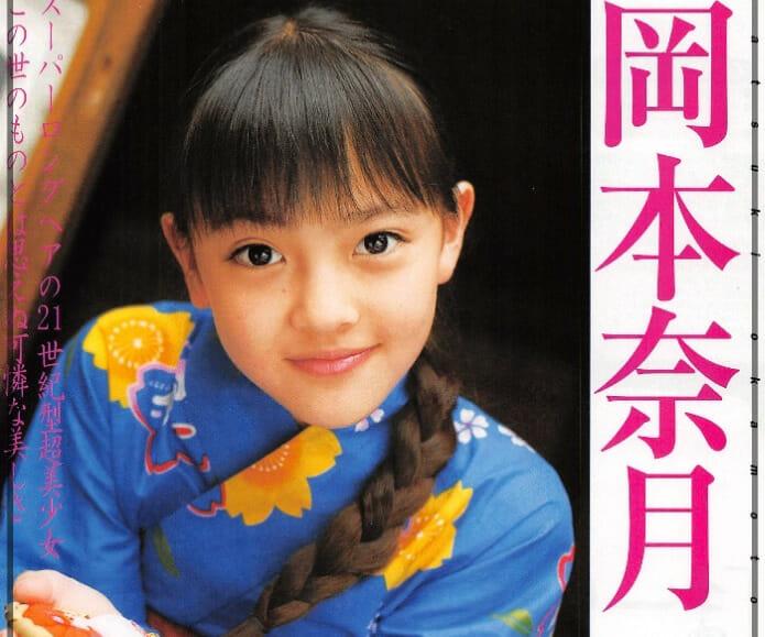 新田真剣佑の彼女の顔画像