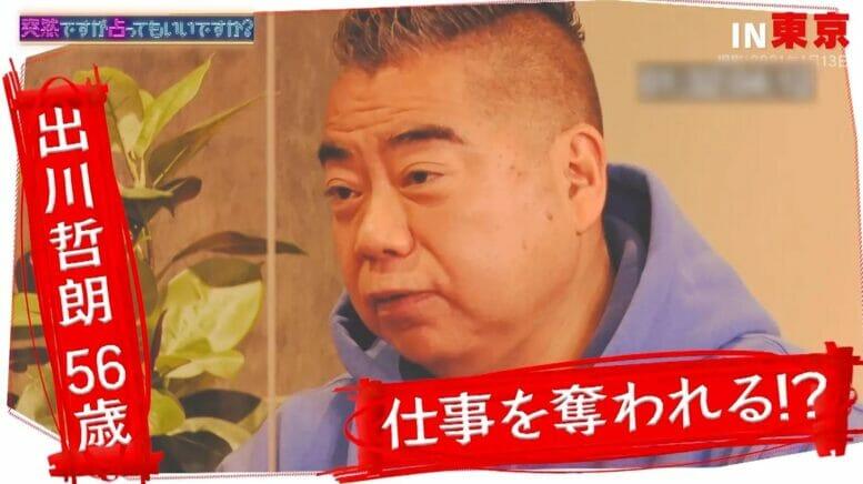 出川哲朗マリエ島田紳助ヘキサゴン