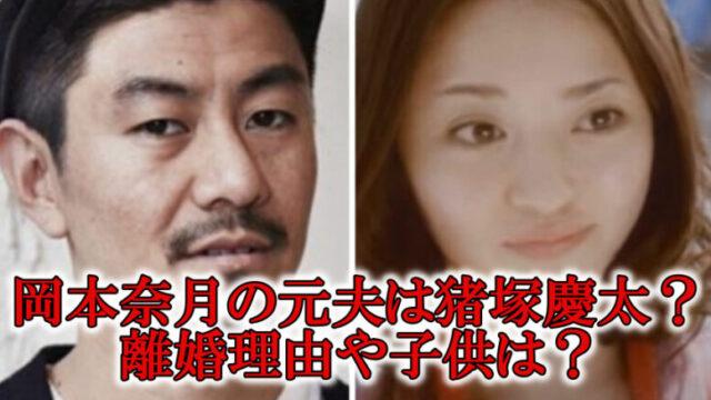 岡本奈月の元旦那と夫は猪塚慶太