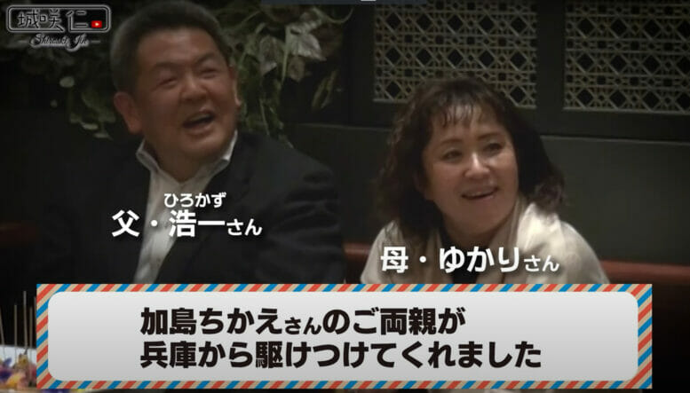 城咲仁の結婚相手は加島ちかえ