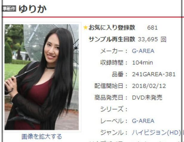 須藤早貴の家族と学歴とwiki
