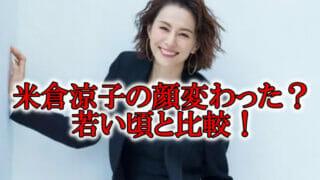 米倉涼子の若い頃と現在顔変わった