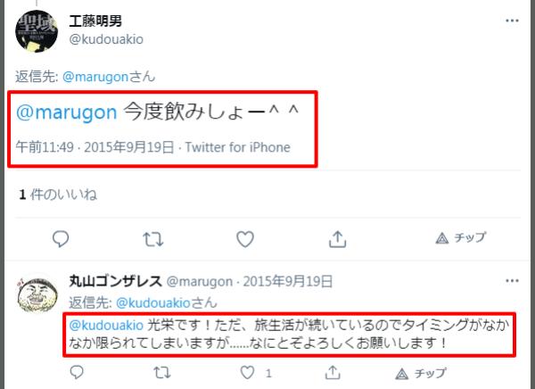 丸山ゴンザレス関東連合と結婚