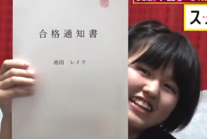 池田レイラの高校と受験結果