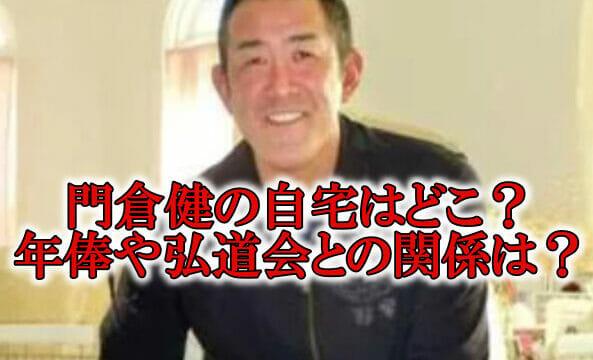 門倉健の自宅と年俸と弘道会