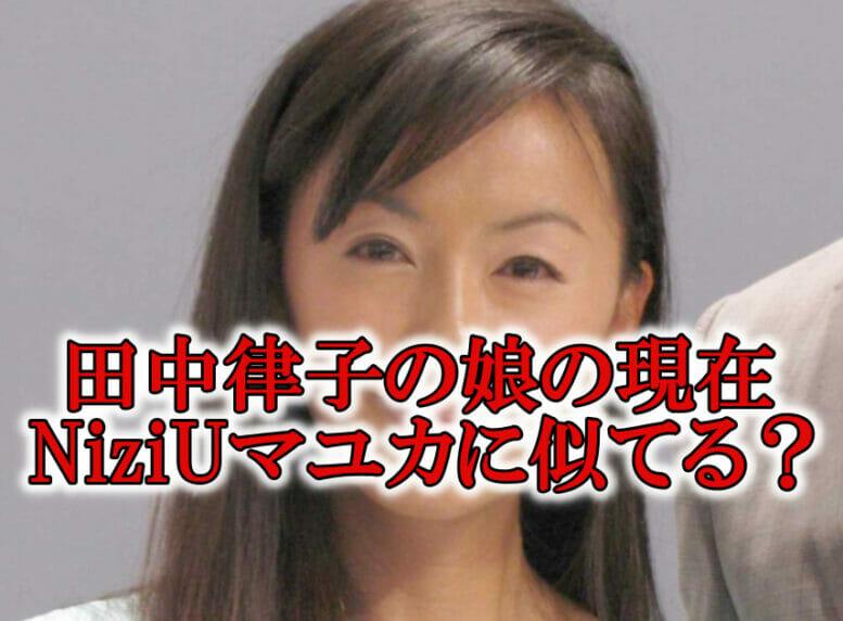 "<span class=""title"">【画像】田中律子の娘さやの現在が可愛い!NiziUのマユカに似てる!</span>"