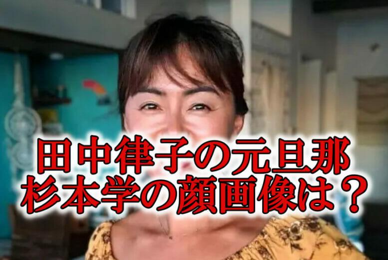 "<span class=""title"">田中律子の元旦那は杉本学で顔画像は?仮面夫婦だった理由は立ち会い出産?</span>"