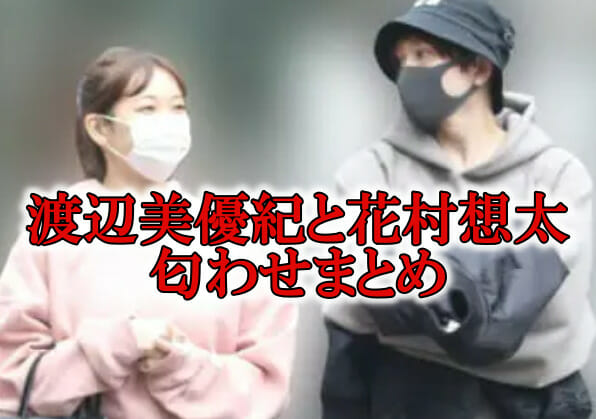 "<span class=""title"">【画像】渡辺美優紀と花村想太の匂わせまとめ!指輪で結婚を示唆?</span>"
