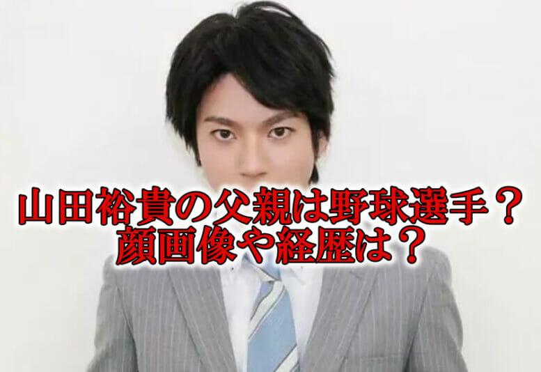 "<span class=""title"">【顔画像】山田裕貴の父親はプロ野球選手の山田和利?野球やめて俳優目指した理由は?</span>"