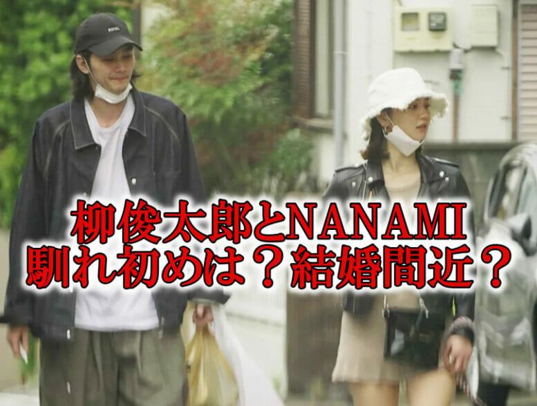 柳俊太郎の彼女は堀北NANAMI