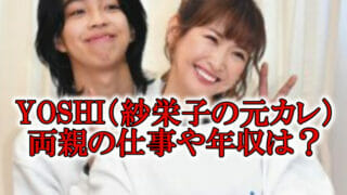 YOSHIモデル紗栄子と両親