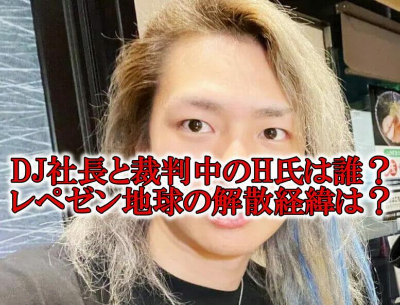 DJ社長と裁判H氏は浜崎