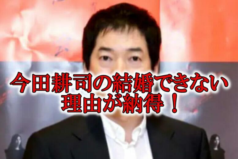 "<span class=""title"">今田耕司が結婚できない理由が納得!惚れっぽい&条件39箇条がやばい!</span>"