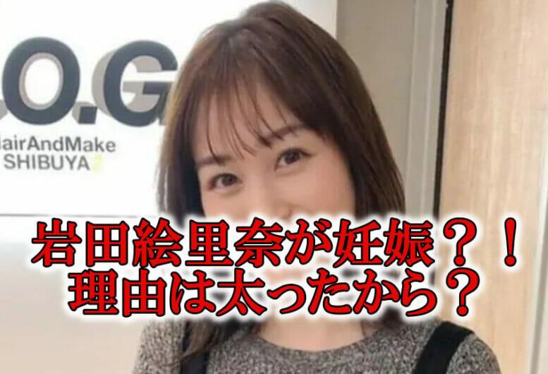 岩田絵里奈の妊娠と大学