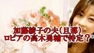 加藤綾子の夫旦那のスーパー