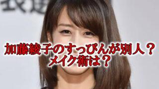 加藤綾子すっぴん別人